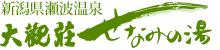 新潟県瀬波温泉 大観荘せなみの湯