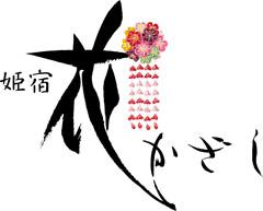 姫宿 花かざし