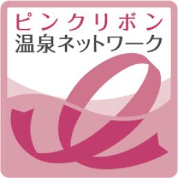 ピンクリボン温泉ネットワーク ロゴ