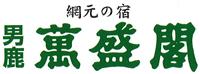 男鹿温泉郷 網元の宿 男鹿萬盛閣