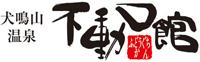 犬鳴山温泉 不動口館