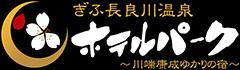 ぎふ長良川温泉ホテルパーク