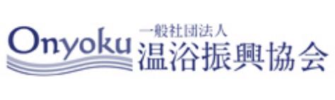 一般社団法人 温浴振興協会 ロゴ
