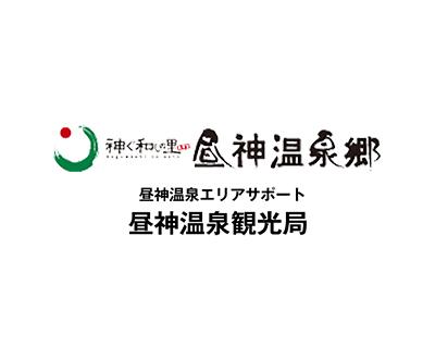 昼神温泉観光局 <br /> 株式会社<br /> 昼神温泉エリアサポート