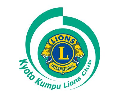 京都薫風ライオンズクラブ