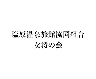 塩原温泉旅館協同組合<br /> 女将の会
