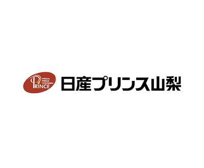日産プリンス<br /> 山梨販売株式会社