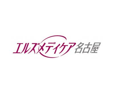 医療法人鹿志会<br /> エルズメディケア<br /> 名古屋