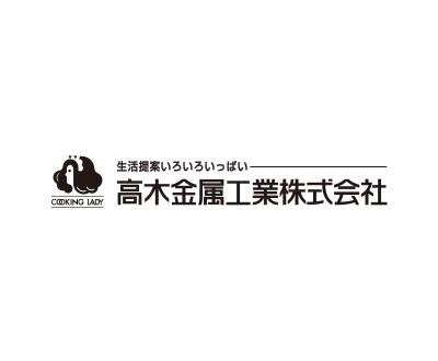 髙木金属工業株式会社