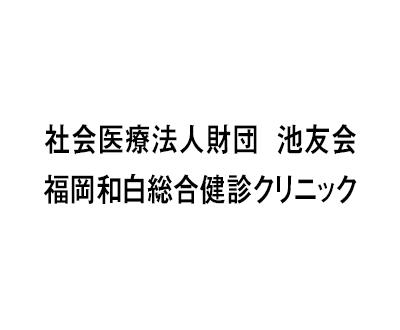 社会医療法人財団<br /> 池友会<br /> 福岡和白総合健診<br /> クリニック