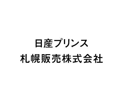 日産プリンス<br /> 札幌販売株式会社