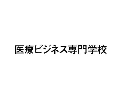 医療ビジネス<br /> 専門学校