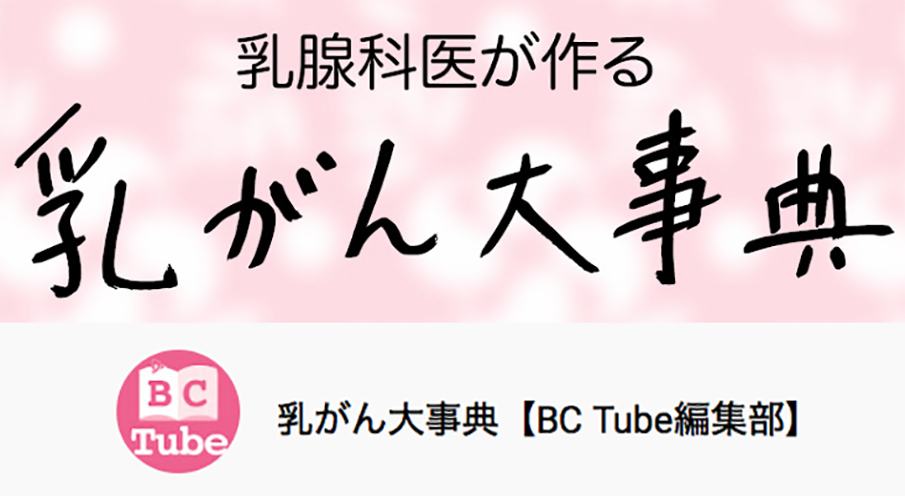 YouTubeチャンネル「乳がん大事典」