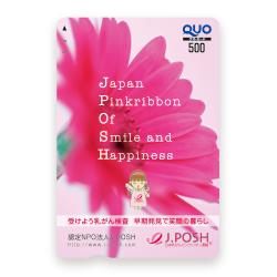 QUOカード500円券(ガーベラ)